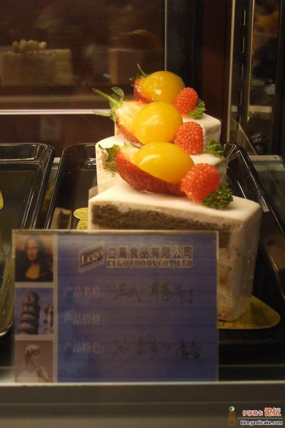 立高2008手稿蛋糕徐州演示会小西点 (3)